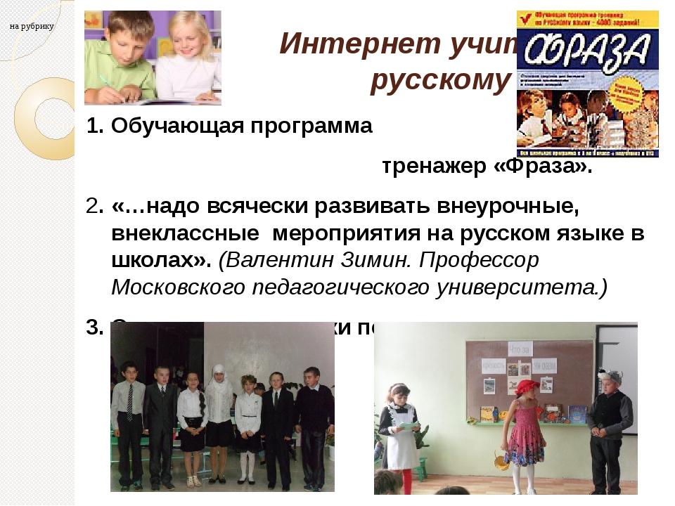 Интернет учит русскому языку 1. Обучающая программа тренажер «Фраза». 2. «…н...