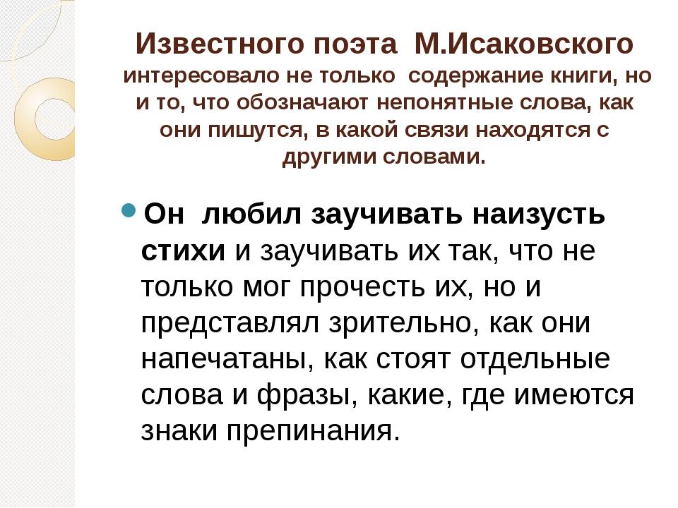 Известного поэта М.Исаковского интересовало не только содержание книги, но и...