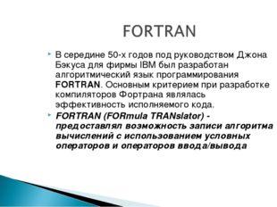 В середине 50-х годов под руководством Джона Бэкуса для фирмы IBM был разрабо