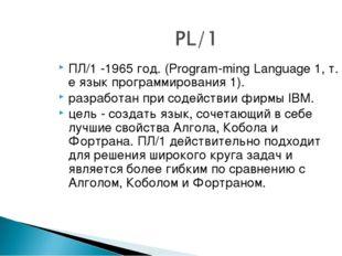 ПЛ/1 -1965 год. (Programming Language 1, т. е язык программирования 1). разр