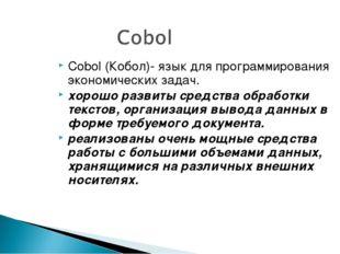 Cobol (Кобол)- язык для программирования экономических задач. хорошо развиты