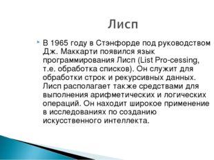 В 1965 году в Стэнфорде под руководством Дж. Маккарти появился язык программи