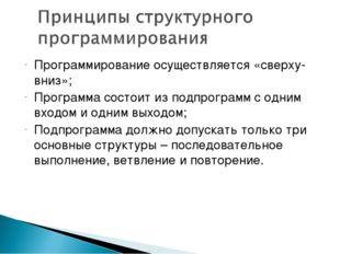 Программирование осуществляется «сверху-вниз»; Программа состоит из подпрогра