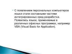 С появлением персональных компьютеров языки стали составными частями интегрир