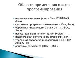 научные вычисления (языки C++, FORTRAN, Java); системное программирование (я