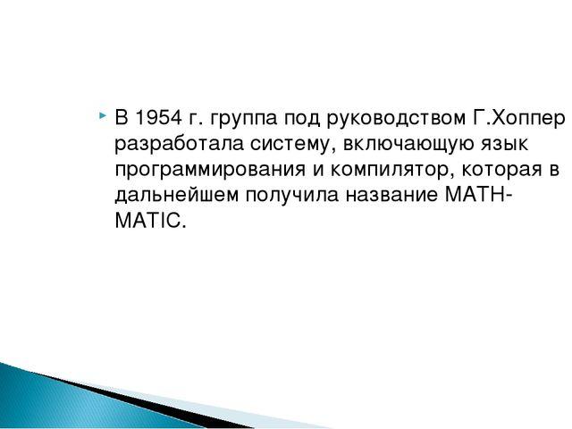 В 1954 г. группа под руководством Г.Хоппер разработала систему, включающую яз...