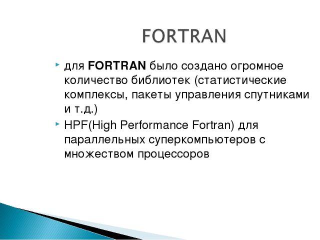 для FORTRAN было создано огромное количество библиотек (статистические компле...