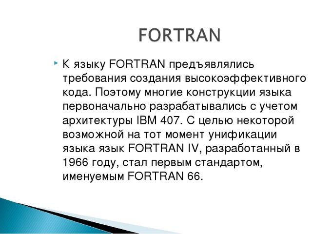 К языку FORTRAN предъявлялись требования cоздания высокоэффективного кода. По...