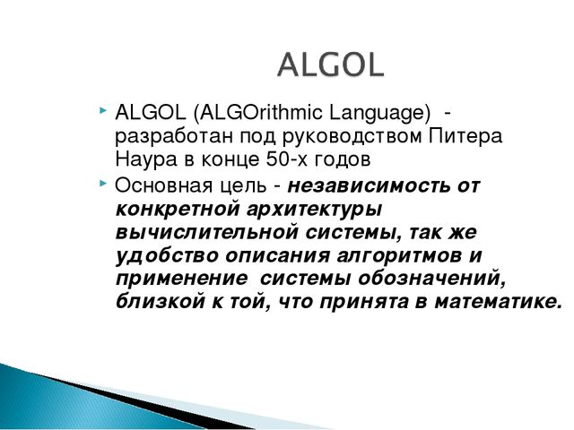 ALGOL (ALGOrithmic Language) - разработан под руководством Питера Наура в кон...
