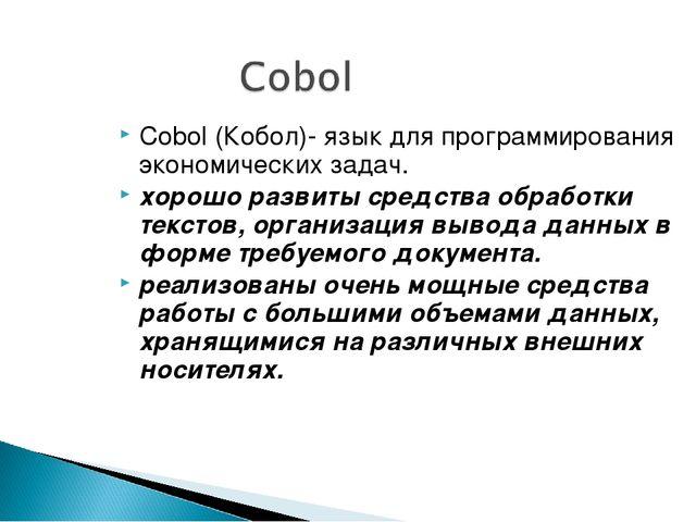 Cobol (Кобол)- язык для программирования экономических задач. хорошо развиты...