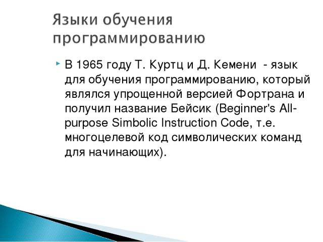 В 1965 году Т. Куртц и Д. Кемени - язык для обучения программированию, которы...