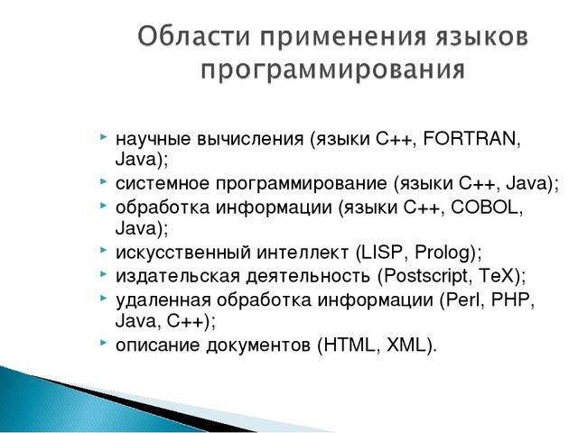 научные вычисления (языки C++, FORTRAN, Java); системное программирование (я...