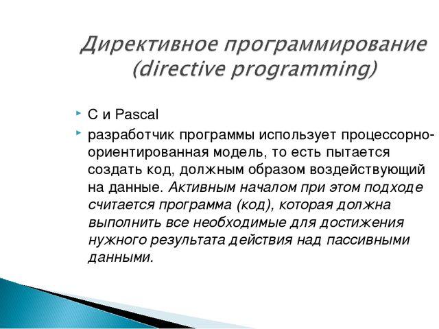 C и Pascal разработчик программы использует процессорно-ориентированная модел...