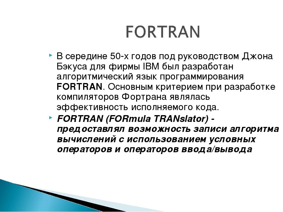 В середине 50-х годов под руководством Джона Бэкуса для фирмы IBM был разрабо...