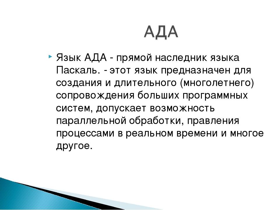 Язык АДА - прямой наследник языка Паскаль. - этот язык предназначен для созда...