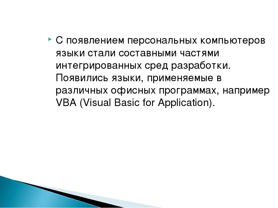 С появлением персональных компьютеров языки стали составными частями интегрир...