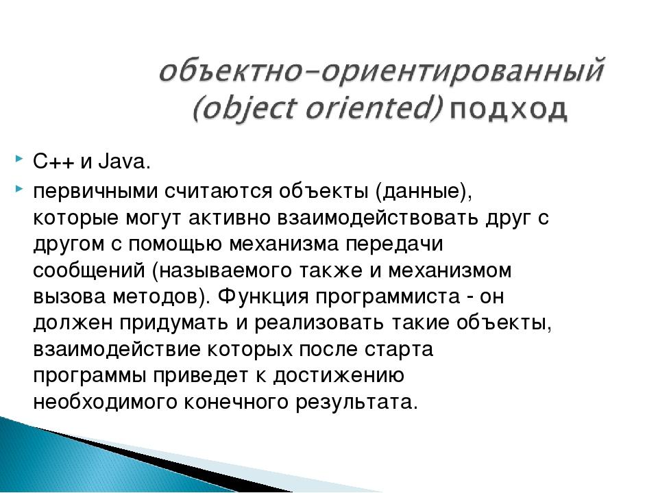 C++ и Java. первичными считаются объекты (данные), которые могут активно взаи...