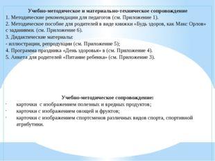 Учебно-методическое и материально-техническое сопровождение 1. Методические р