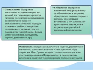 Особенность программы заключается в подборе дидактических материалов, основан