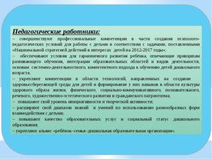 Педагогические работники: – совершенствуют профессиональные компетенции в ча