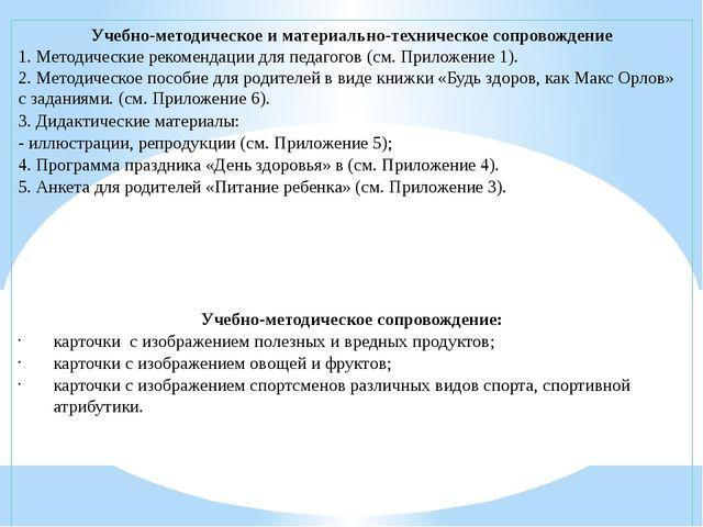 Учебно-методическое и материально-техническое сопровождение 1. Методические р...