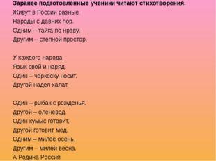 Заранее подготовленные ученики читают стихотворения. Живут в России разные На