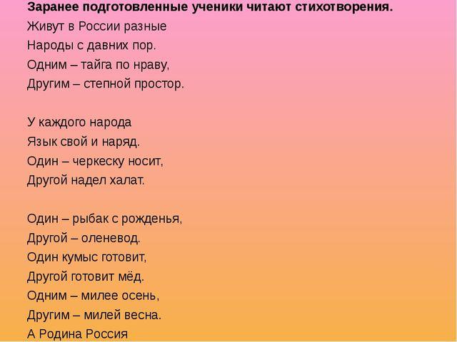 Заранее подготовленные ученики читают стихотворения. Живут в России разные На...