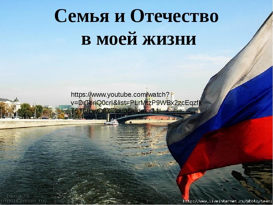 Семья и Отечество в моей жизни https://www.youtube.com/watch?v=DrTeriQ0crI&li...