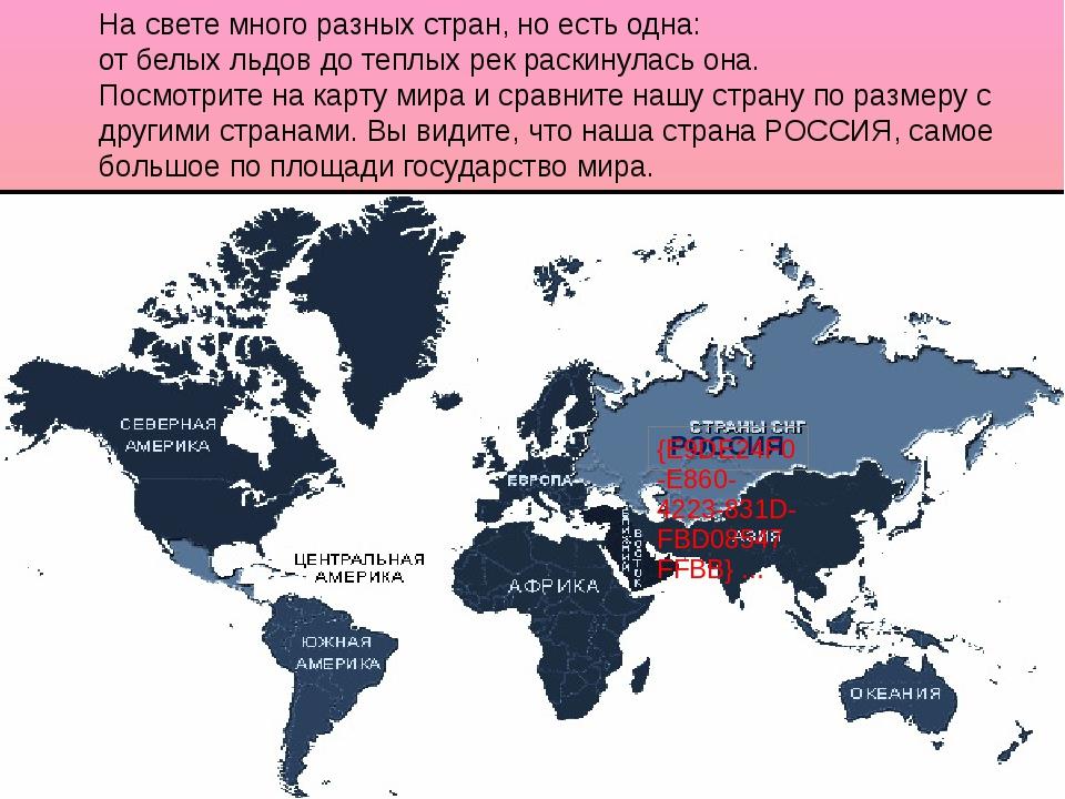 На свете много разных стран, но есть одна: от белых льдов до теплых рек раски...