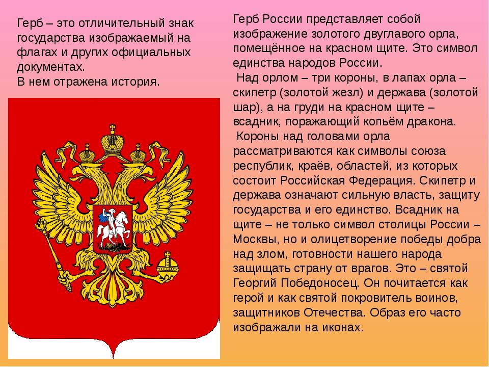 Герб – это отличительный знак государства изображаемый на флагах и других офи...