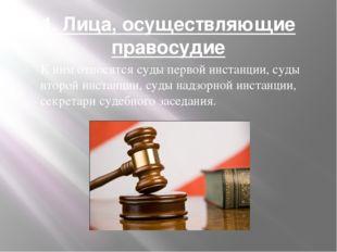 1. Лица, осуществляющие правосудие К ним относятся суды первой инстанции, суд