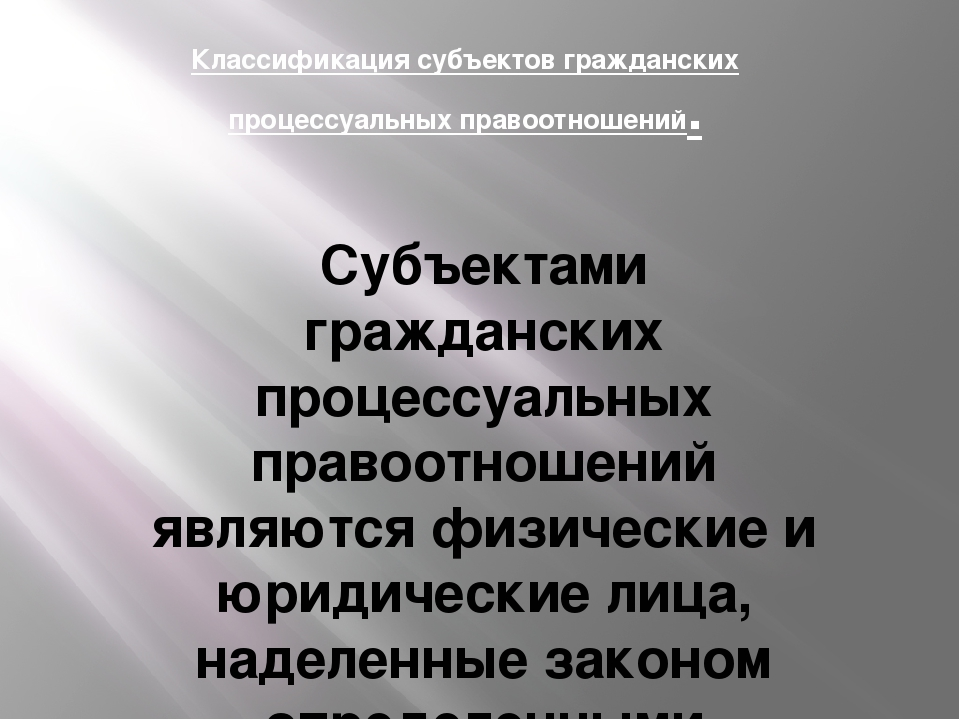 Классификация субъектов гражданских процессуальных правоотношений. Субъектами...