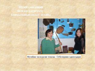 Музейже экскурсия темазы: Огбелернин эдилелдери Музей совединин болгаш удурту
