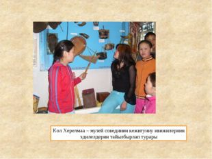Кол Херелмаа – музей совединин кежигунну ивижилернин эдилелдерин тайылбырлап