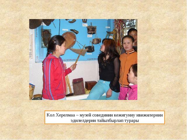 Кол Херелмаа – музей совединин кежигунну ивижилернин эдилелдерин тайылбырлап...
