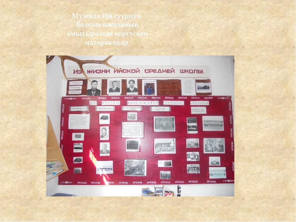 Музейде Ий суурнун болгаш школанын амыдыралын коргускен материалдар