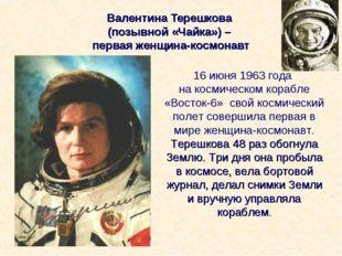 Валентина Терешкова (позывной «Чайка») – первая женщина-космонавт 16 июня 196