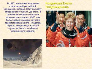 В 1997, Космонавт Кондакова стала первой российской женщиной, которая летит