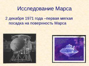 Исследование Марса 2 декабря 1971 года –первая мягкая посадка на поверхность