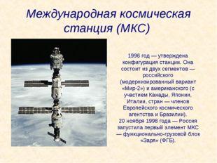 Международная космическая станция (МКС) 1996 год — утверждена конфигурация ст