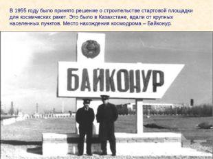В 1955 году было принято решение о строительстве стартовой площадки для косми