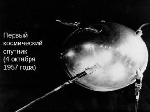 Первый космический спутник (4 октября 1957 года)