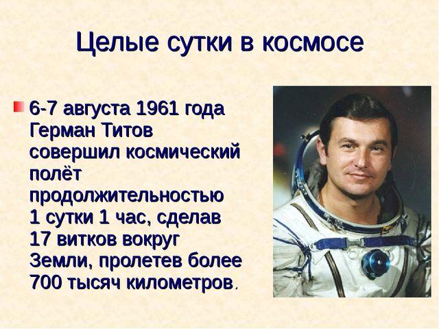Целые сутки в космосе 6-7 августа 1961 года Герман Титов совершил космический...