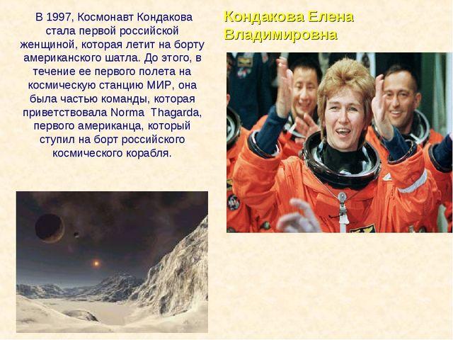 В 1997, Космонавт Кондакова стала первой российской женщиной, которая летит...