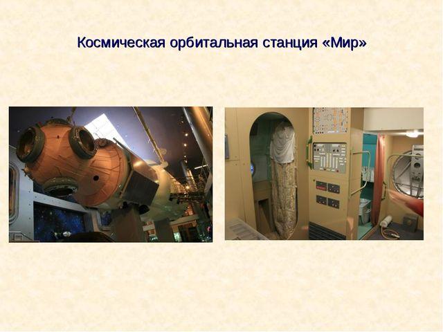 Космическая орбитальная станция «Мир»