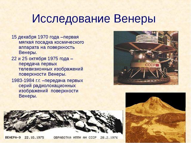 Исследование Венеры 15 декабря 1970 года –первая мягкая посадка космического...