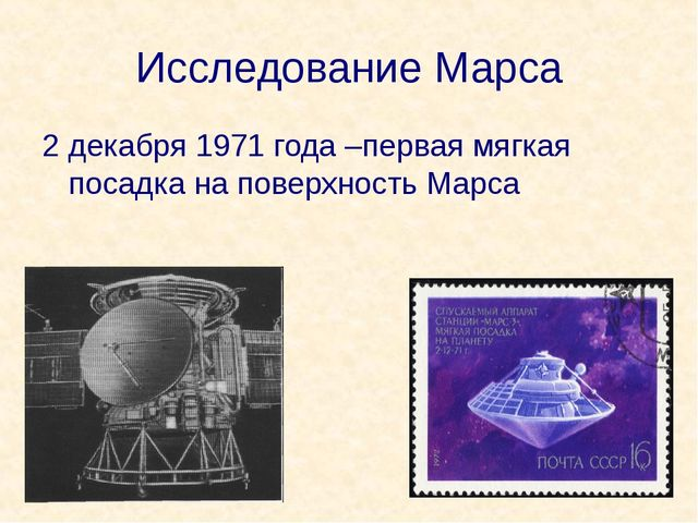 Исследование Марса 2 декабря 1971 года –первая мягкая посадка на поверхность...