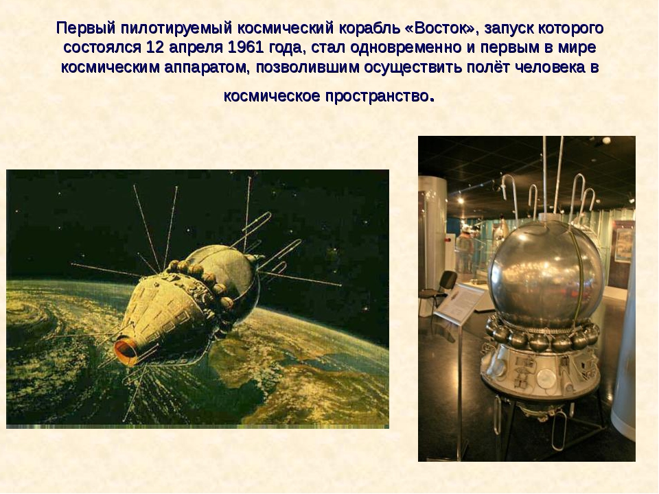 Первый пилотируемый космический корабль «Восток», запуск которого состоялся 1...