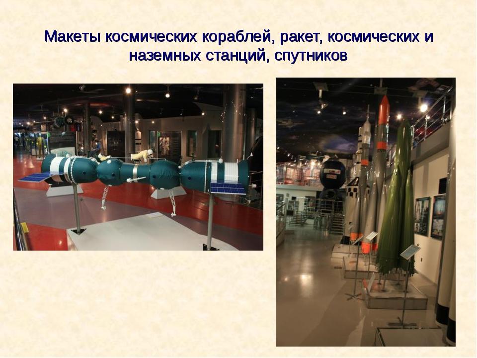 Макеты космических кораблей, ракет, космических и наземных станций, спутников