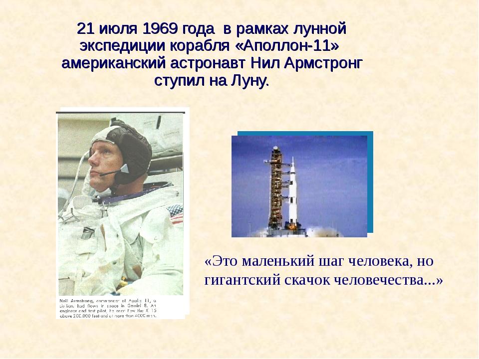 21 июля 1969 года в рамках лунной экспедиции корабля «Аполлон-11» американски...